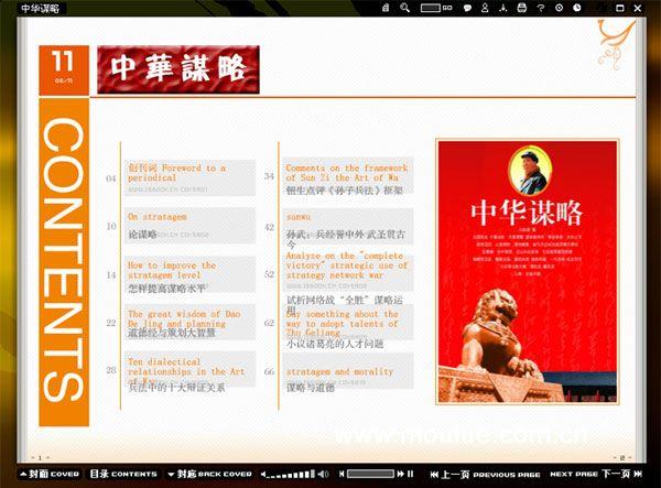 中华谋略杂志第一期