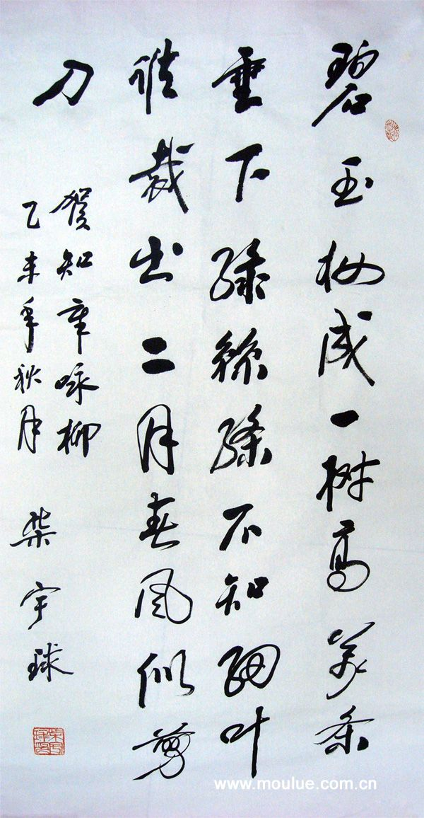 柴宇球将军书法作品欣赏